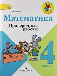 Математика класс Проверочные работы к учебнику М И Моро  Купить Волкова Светлана Ивановна Математика 4 класс Проверочные работы к учебнику М