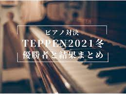 Teppen ピアノ 2021
