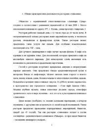 Отчет по преддипломной практике на примере ООО АКВАПАРК СУВАР  Отчёт по практике Отчет по преддипломной практике на примере ООО АКВАПАРК СУВАР