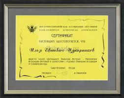 Оформление диплома купить рамку для сертификата Сертификат диплом в раме