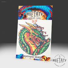 переводная татуировка дракон зеленый купить в интернет магазине