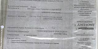 Приложение к диплому для Катара Блог Документ