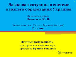 Презентация на тему Языковая ситуация в системе высшего  1 Языковая ситуация в системе высшего образования