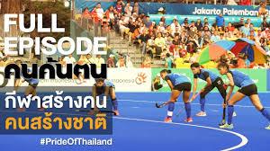 คนค้นฅน : กีฬาสร้างคน คนสร้างชาติ #prideofThailand | FULL (26 ต.ค.61) -  YouTube