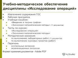 Презентация на тему Дипломная работа Разработка программного  6 6