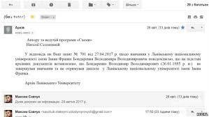 Схемы Заместитель Кличко соврал о дипломе бакалавра полиция  не завершал обучение и не получал диплом в Львовском национальном университете имени Ивана Франко