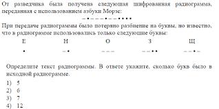 Контрольная работа по теме Информация и информационные процессы  5 Для 6 букв латинского алфавита заданы их двоичные коды для некоторых букв из двух бит для некоторых из трех Эти коды представлены в таблице