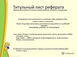 Презентация на тему Как оформить реферат по ГОСТу Процесс  8 Титульный