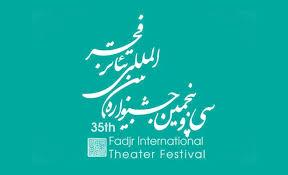 جشنواره تاتر فجر