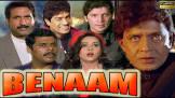 Horror Benaam Movie