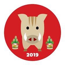 「2019年 新年あいさつ」の画像検索結果