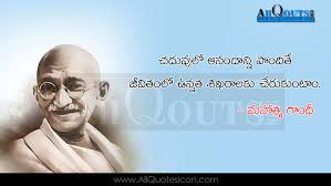 Pictures Of Quotations On Education Telugu Rock Cafe