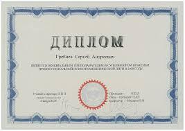 Дипломы и сертификаты Доктор С А Гребнев Диплом преподавателя ППЛ