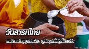บุญข้าวสาก - Pantip