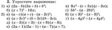 Формулы Сокращенного Умножения Картинки Класс формулы сокращенного умножения картинки 7 класс