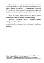 Правовой режим открытого моря Концептуальные подходы к понятию  Курсовая Правовой режим открытого моря 4