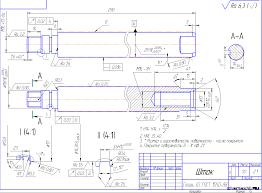 Курсовое проектирование Деталей машин курсовые работы и  Чертеж Шток КП