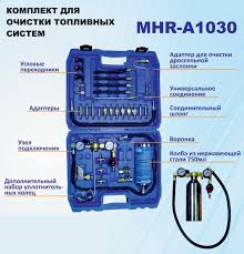 <b>Комплект</b> для <b>очистки топливных систем</b> MHR-A1030: продажа ...