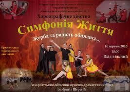 Молоді знавці сучасної і народної хореографії публічно  Молоді знавці сучасної і народної хореографії публічно захищатимуть дипломні роботи в Ужгороді
