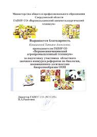 Областной заочный конкурс рефератов по биологии ВСАПТ  Областной заочный конкурс рефератов по биологии