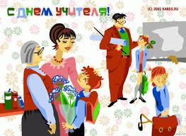 Поздравления С Днём Учителя Страница  Пожелания и поздравления к Дню Учителя