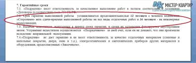 Как мы делаем ремонт квартир в Волгограде Вместе с актом сдачи приемки объекта в эксплуатацию Вы получаете индивидуальный гарантийный сертификат нашей компании