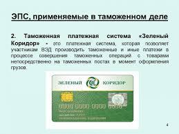 Развитие электронных платежных систем в России и их применение в  Развитие электронных платежных систем в России и их применение в ходе таможенного контроля Привет Студент