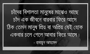 Bengali Beautiful Quotes Best Of 24 Bangla Quotes To Inspire Love Live Struggle Motivate