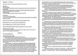 Юридические факты в предпринимательском праве курсовая закачать Название юридические факты в предпринимательском праве курсовая