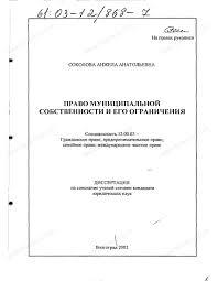 Диссертация на тему Право муниципальной собственности и его  Диссертация и автореферат на тему Право муниципальной собственности и его ограничения