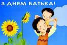 Особливість постаті батька в сучасній українській родині