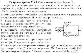 класс Контрольная работа № Тема Постоянный электрический ток  Контрольная работа по теме электрический ток