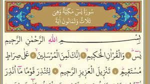 Yasin Suresi kaçıncı sayfada ve cüzde Yasin Suresi Arapça Oku - SonHaberler