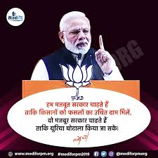 Narendra Modi Quotes On Hd Image Wallpaper