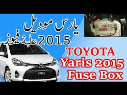 �������� ����������2015 �������� ������������ toyota yaris fuse box youtube toyota yaris fuse box abbreviations at 2008 Yaris Fuse Box