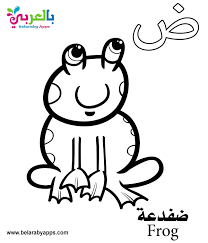 Learn the arabic letter ba. Free Printable Arabic Alphabet Coloring Pages Pdf بالعربي نتعلم