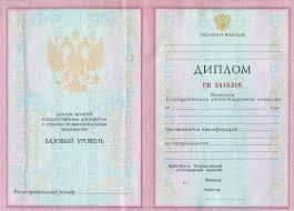 Купить медицинские дипломы в Москве Медицинские дипломы