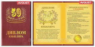 Диплом юбиляру лет мужчине картинки Дари весь мир Диплом юбиляру 50 лет мужчине картинки