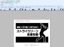 ストライク ゾーン 恋愛 診断