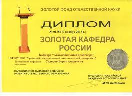 Выпускники специальности Организация перевозок и  золотая квфедра 001
