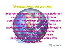Презентация на тему Южно Уральский государственный университет  5 Электронная