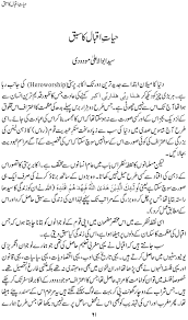 urdu adab hayat e iqbal ka sabaq an article on iqbal by syed maududi one of his articles about allama iqbal titled hayat e iqbal ka sabaq the lesson of iqbal s life is posted here i hope you will like it