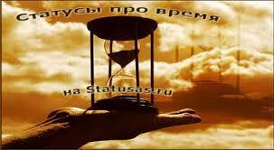 Статусы про жизнь про смысл жизни жизненные статусы Статусы про время