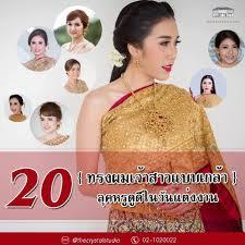 20 ทรงผมเจาสาวแบบเกลา The Crystal ชดแตงงาน ชดไทย