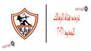 إستقبال إشارة تردد قناة الزمالك 2021 Zamalek TV على النايل سات - جريدة  أخبار 24 ساعة