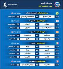 مباريات_اليوم بتوقيت... - مشاهدة مباريات اليوم بث مباشر