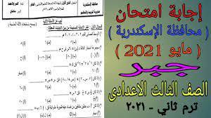 إجابة امتحان الجبر والاحصاء محافظة الإسكندرية - الصف الثالث الاعدادى ترم  ثاني مايو 2021 ⚡ - YouTube