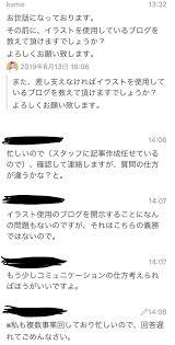 Kame On Twitter ①先日受けた仕事での出来事 使用媒体を美容系