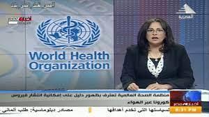 منظمة الصحة العالمية تعترف بظهور دليل على امكانية انتشارفيروس كورونا عبر  الهواء 07-07-2020 - YouTube