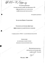 Диссертация на тему Этнопсихологические факторы эффективности  Диссертация и автореферат на тему Этнопсихологические факторы эффективности политического имиджа научная